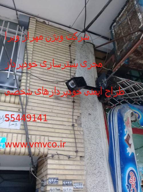 حفاظ و دوربین خودپرداز 55449141 http://www.vmvco.ir
