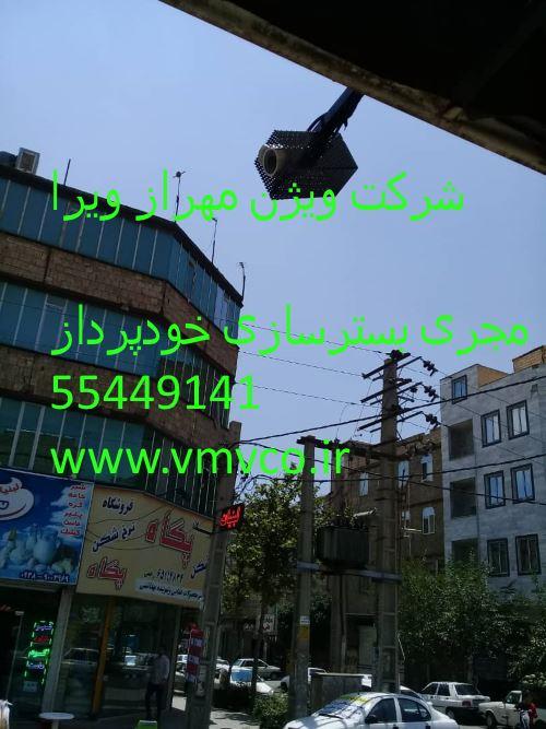 حفاظ امنیتی دوربین خودپرداز  55449141