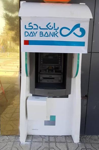 سایبان خودپرداز بانک دی