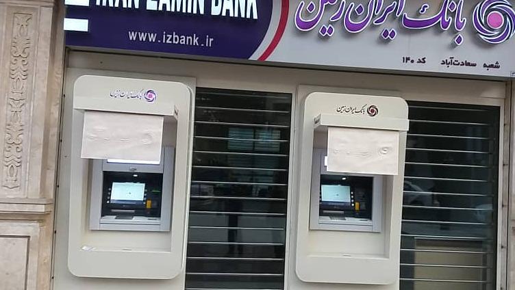 سایبان خودپرداز بانک ایران زمین