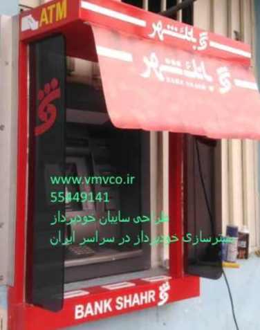 سایبان خودپرداز بانک شهر