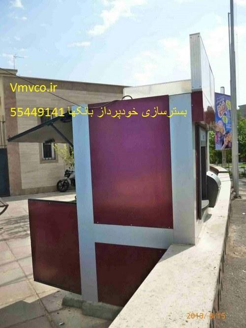 کیوسک عابر بانک بانک پارسیان
