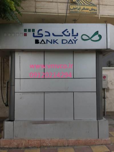 ساخت انواع کیوسک خودپرداز- عابر بانک بانکها و موسسات مالی کشور