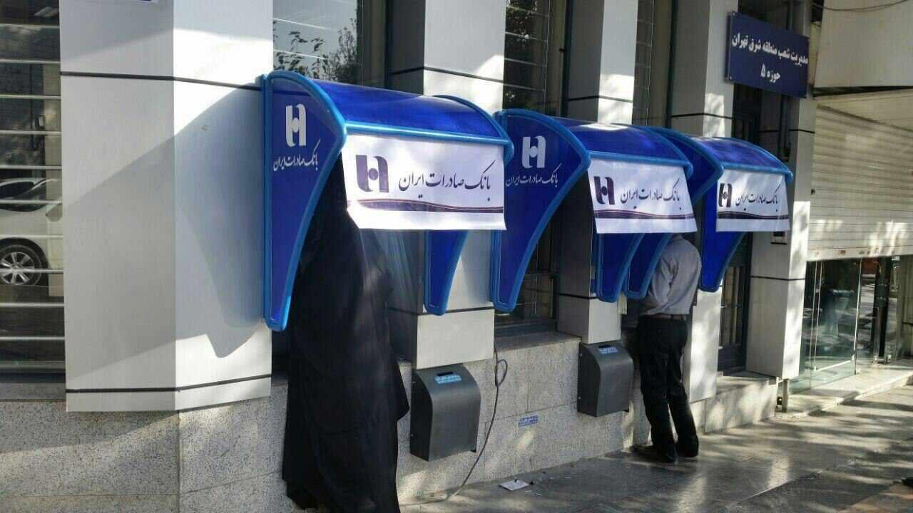 نصب سایبان عابر بانک صادرات