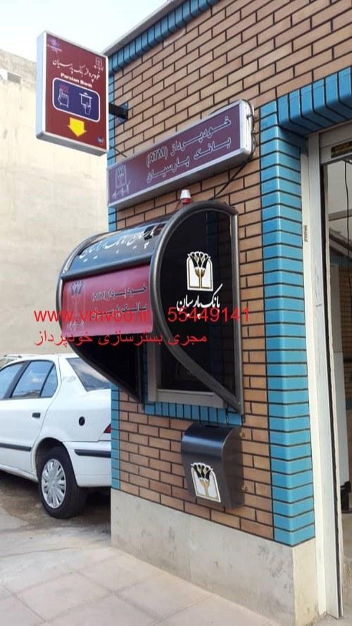 سایبان و تابلو افقی و تابلو عمودی عابر بانک بانک پارسیان