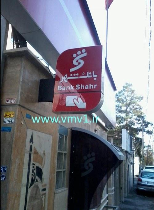 نصب تابلو تبلیغاتی بانک شهر