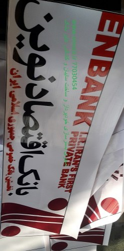 سایبان عابر بانکهای شخصی بانک اقتصاد نوین