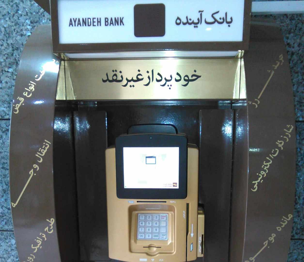 ساخت سایبان خودپرداز غیر نقد بانک آینده