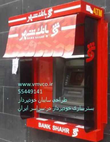 طراحی سایبان جدید بانک شهر