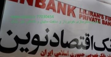 سایبان خودپرداز های شخصی بانک اقتصاد نوین
