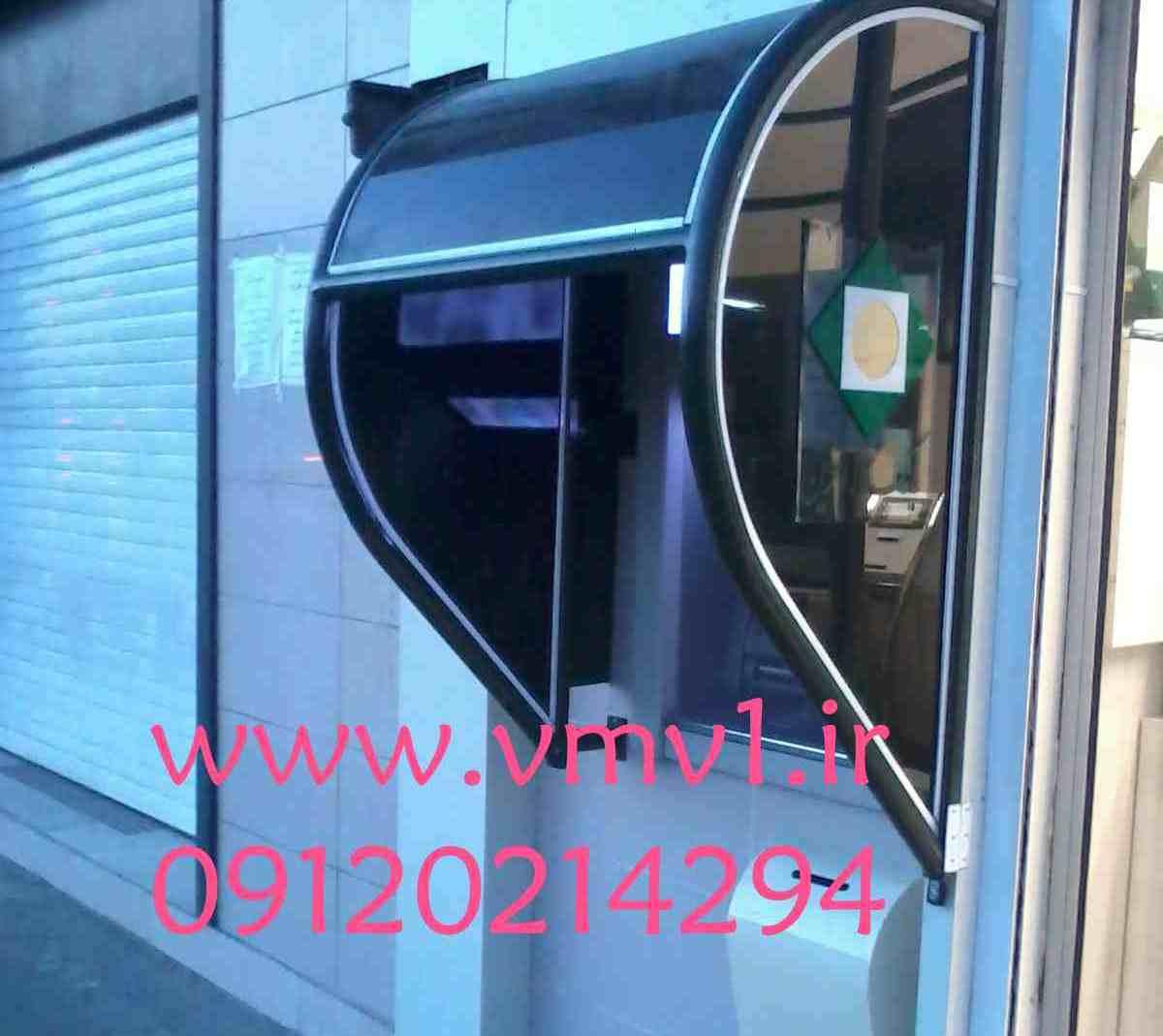 سایبان فلز و فلکسی خودپرداز بانک کارافرین