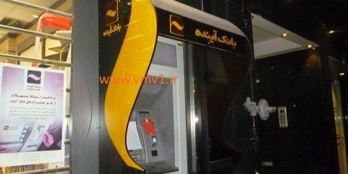 سایبان خودپرداز-عابربانک -بانک آینده