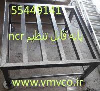 شرکت ویژن مهراز ویرا   مجری بسترسازی خودپرداز  طراح ایمنی خودپردازهای شخصی   55449141  www.vmvco.ir