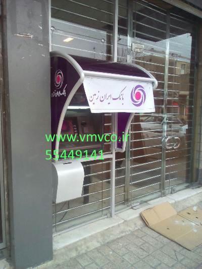 سایبان عابر بانک ایران زمین